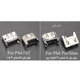 پورت HDMI PS4