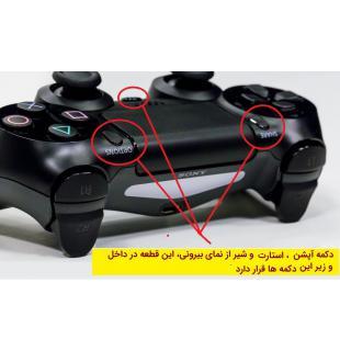 دکمه آپشن، استارت و Share دسته بازی PS4