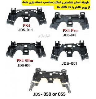 اسکلت داخلی دسته بازی PS4