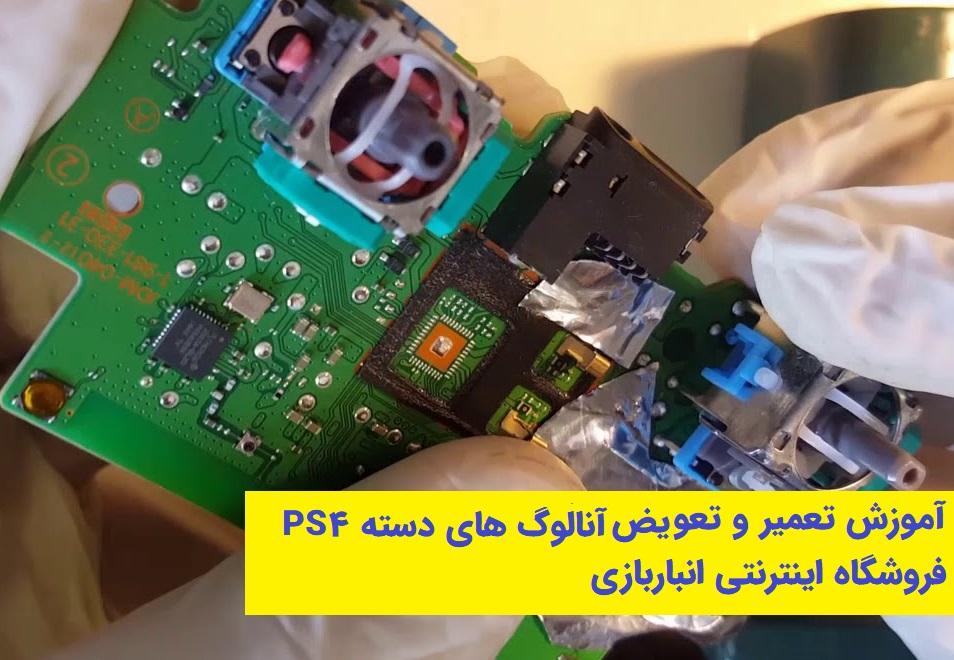 خرابی انالوگ PS4 و تعویض آن
