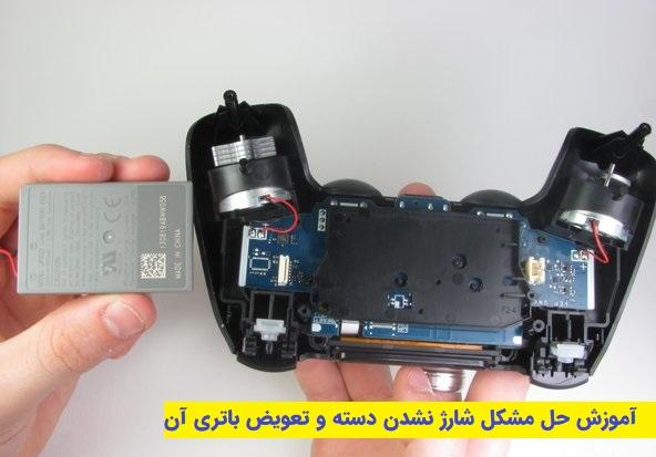 شارژ نشدن باتری دسته ps4 و اموزش تعویض باتری
