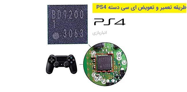 طریقه تعویض آیسی IC دسته بازی PS4