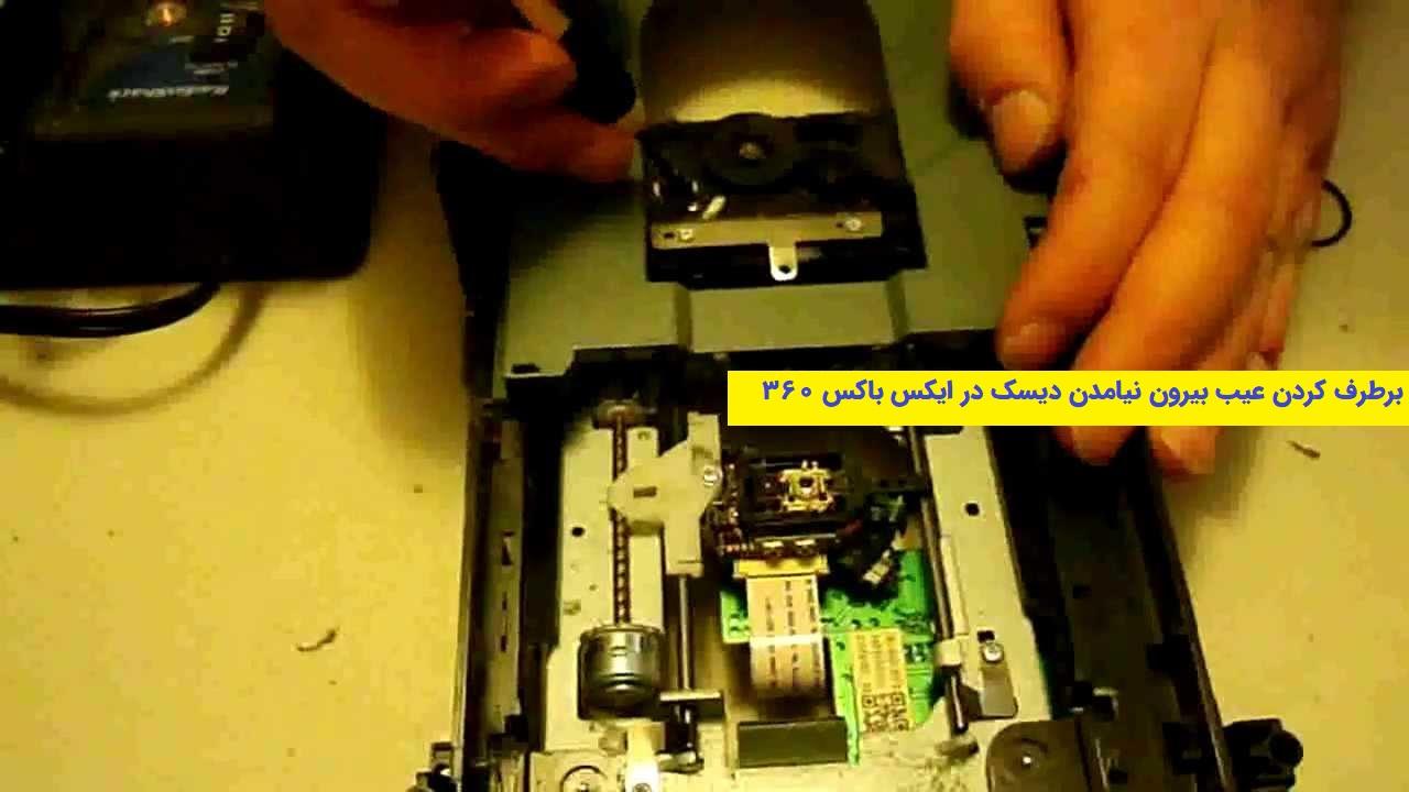 مشکل باز نشدن دیسک درایو ایکس باکس 360