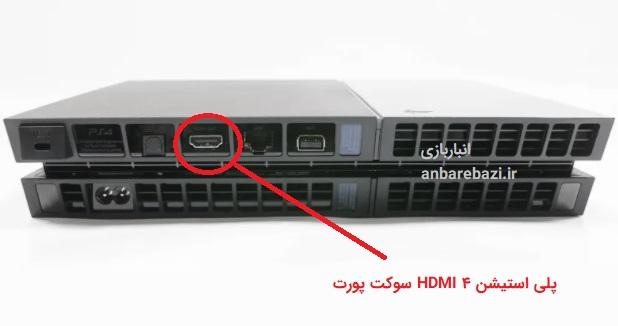 سوکت hdmi برای ps4